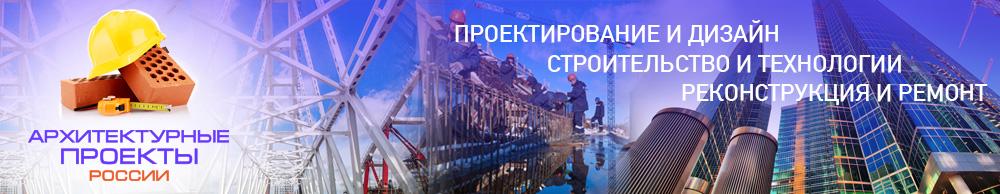 Архитектурные проекты России